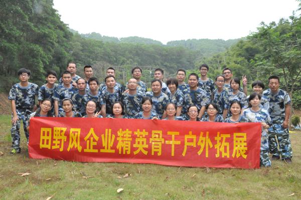 【田野风企业】打造精英团队 户外拓展 提升团队凝聚力