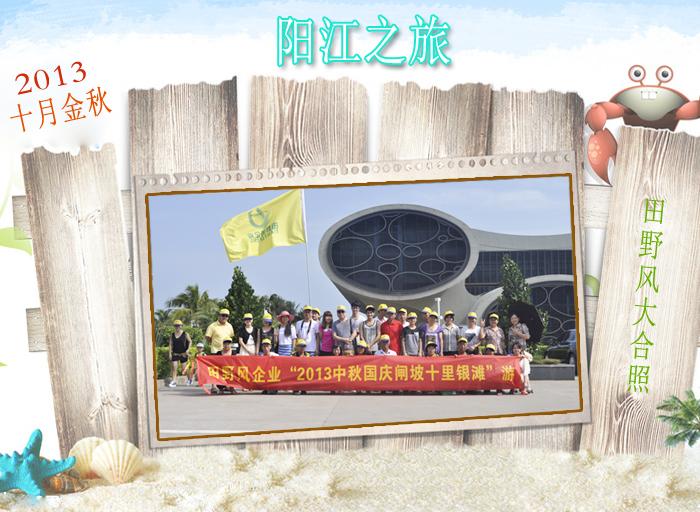 公司组织旅游——阳江之旅