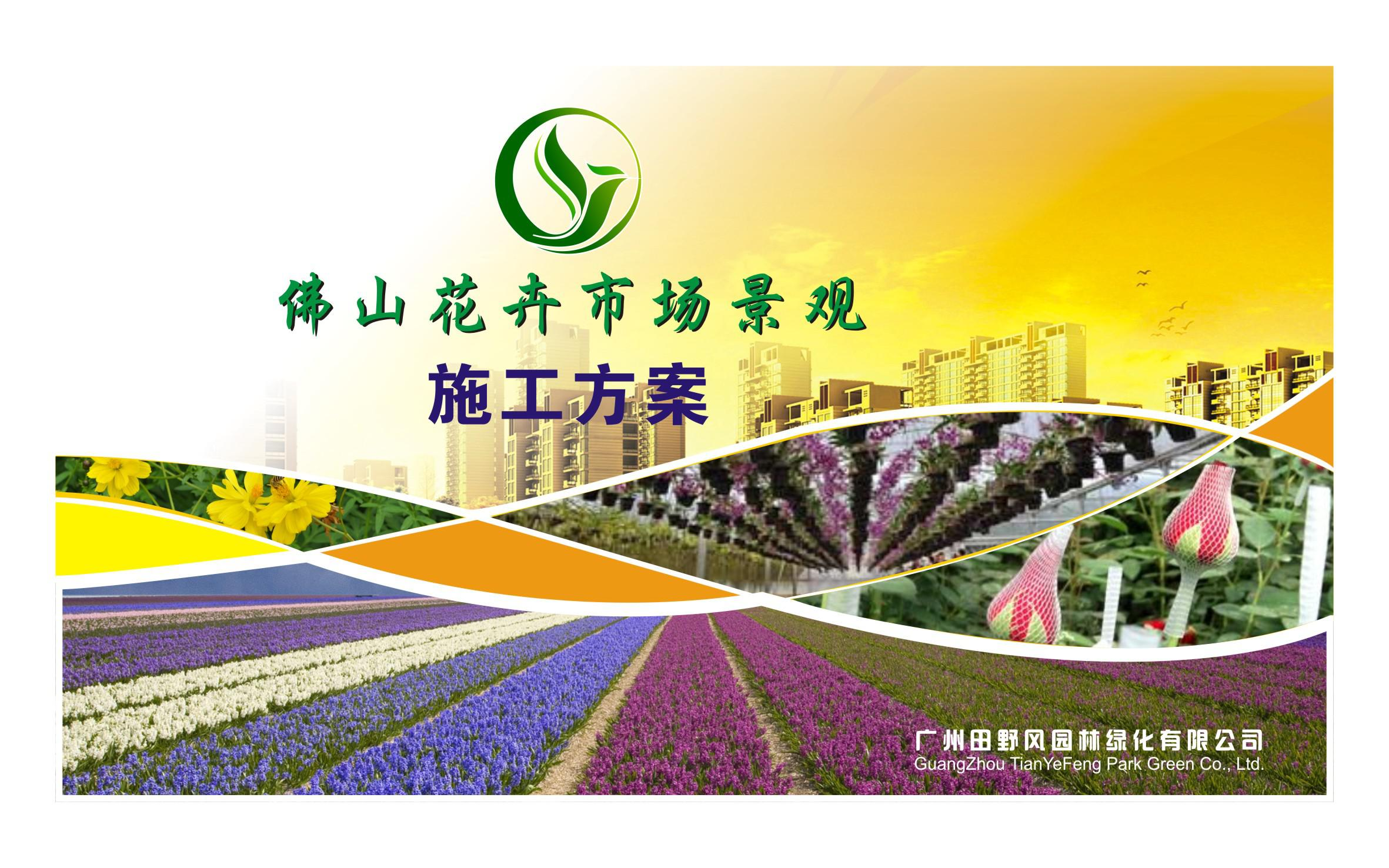 佛山陈村花卉世界景观工程方案