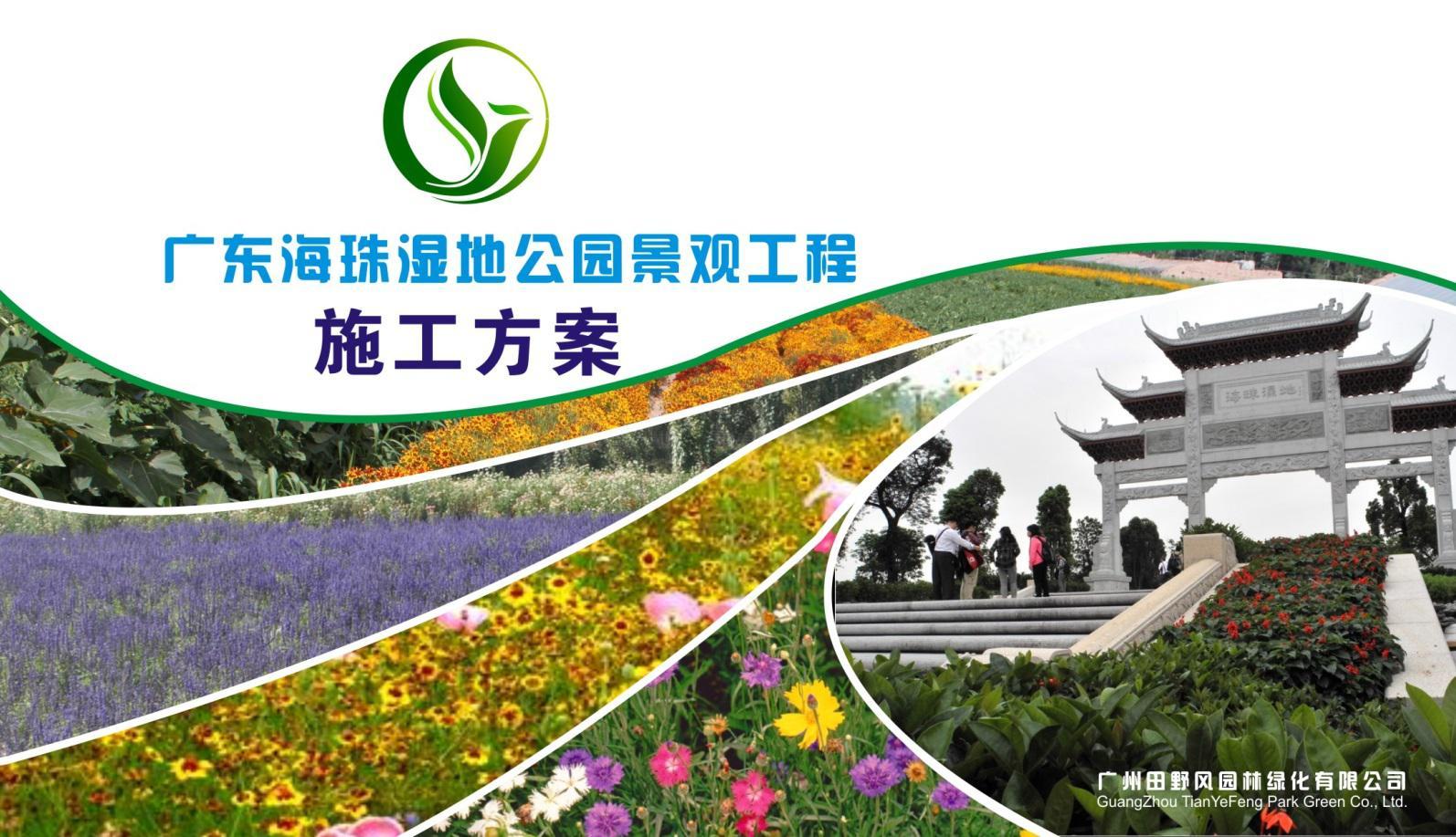 广东海珠湿地公园 景观工程方案目录