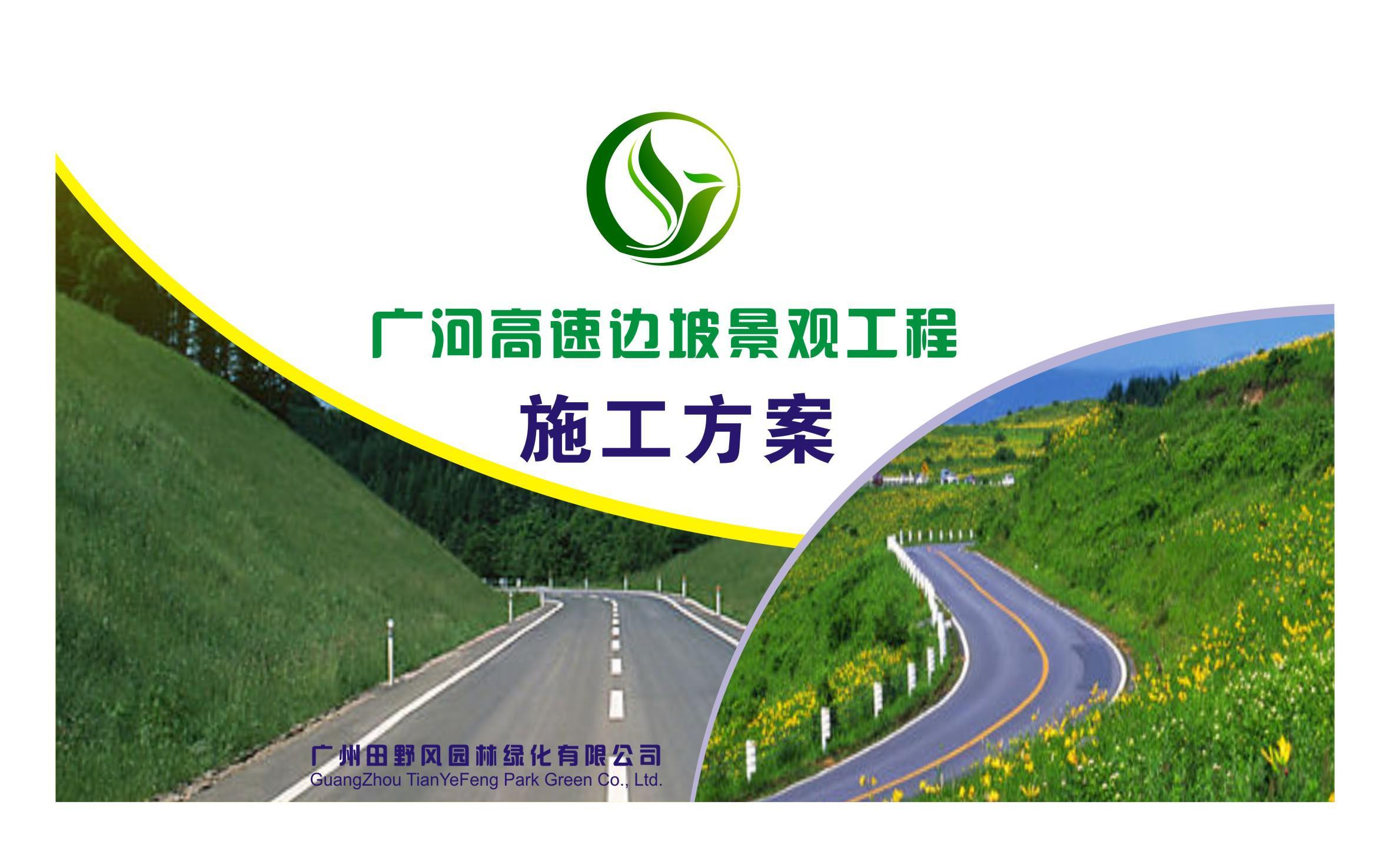 广河高速边坡景观工程方案目录