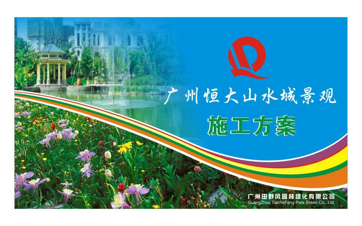 广州恒大山水城景观工程施工方案