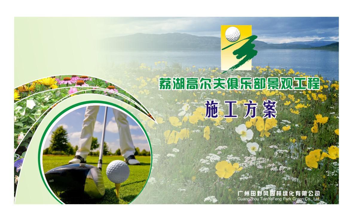 广州荔湖高尔夫俱乐部景观工程施工方案